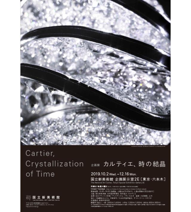 MAISON_COLLECTION-CARTIER_EXPOSITIONS_CAROUSEL-MODULE_768X850_CARTIER-CRYSTALLIZATION