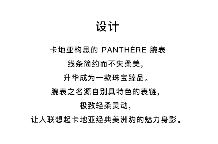 MOB_PANTHÈRE系列页白底_07