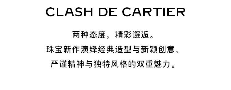 clash-de-cartier
