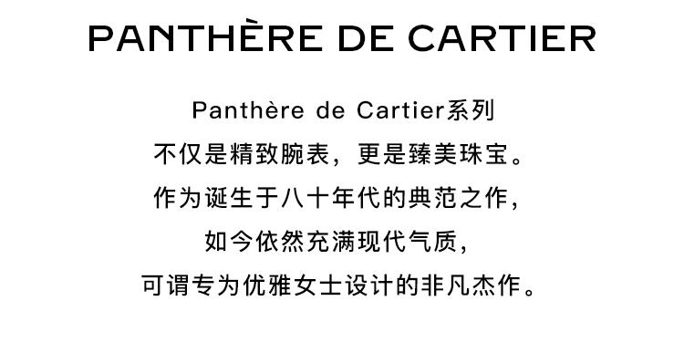 MOB_PANTHÈRE系列页白底_04