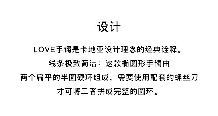 官网_LOVE系列页-11文案文案_04