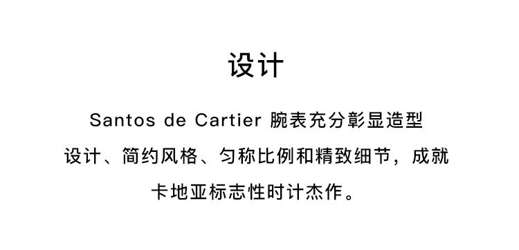 官网_santos系列页-1_09