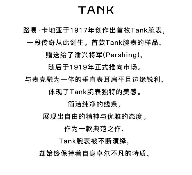 官网_TANK系列页-1文案文案_04